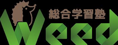 総合学習塾 Weed   阪南市箱作の最新AI導入個別学習塾