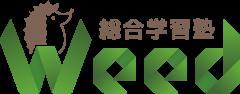 総合学習塾 Weed
